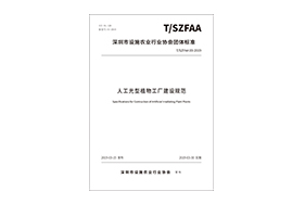 人工光型植物工厂建设规范