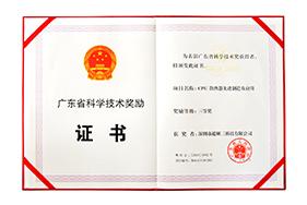 广东省科学技术奖励三等奖