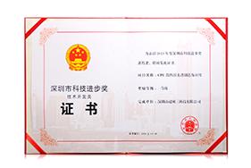 深圳市科技进步奖一等奖