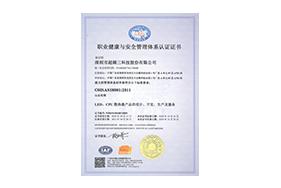 职业健康与安全管理体系认证