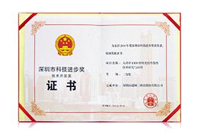 深圳市科技进步奖二等奖
