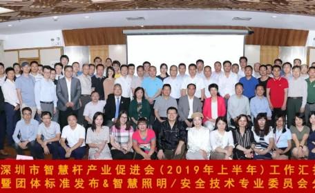 超频三参与制定的全国首个智慧杆团体标准成功发布