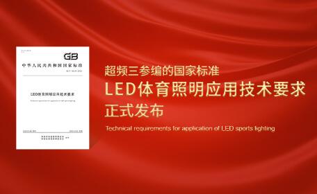 超频三参编的国家标准《LED体育照明应用技术要求》正式发布