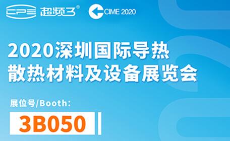 展会邀约|超频三与您相约CIME 2020深圳国际导热散热展
