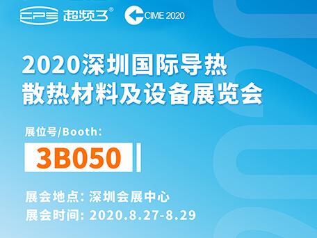 展会邀约 超频三与您相约CIME 2020深圳国际导热散热展