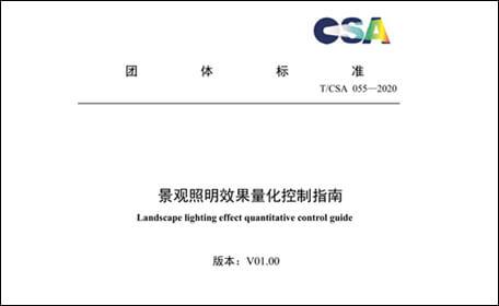 超频三参编《景观照明效果量化控制指南》团体标准