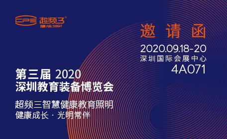 展会预告|超频三邀您参加2020深圳教育装备博览会