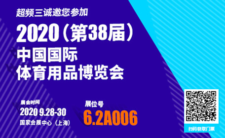 2020上海体博会开展在即,超频三邀您莅临