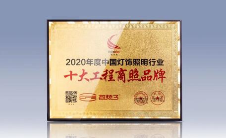 超频三斩获亮点奖2020年度十大工程商照品牌殊荣