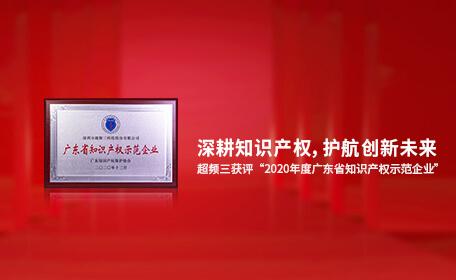 """恒创新,行致远 超频三荣获""""2020年度广东省知识产权示范企业""""认定"""