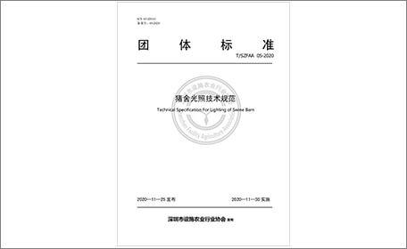 超频三参编 《猪舍光照技术规范》团体标准发布实施