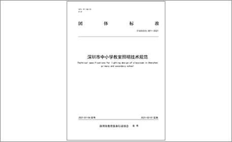 超频三参编 《深圳市中小学教室照明技术规范》团体标准发布实施