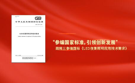 超频三又添一项国家标准,引领行业创新发展